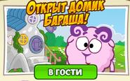 Домик Бараша Что Нового