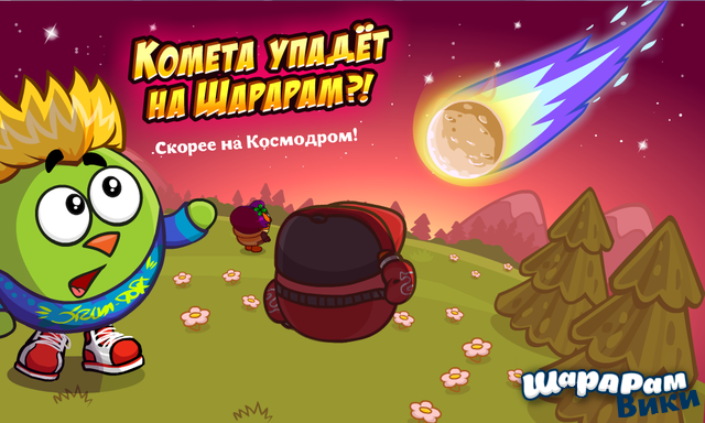 Комета упадёт на Шарарам?!