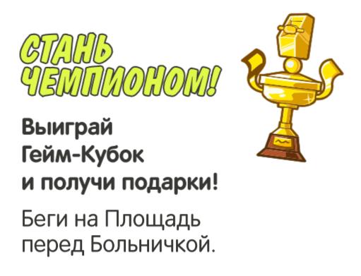 Лига крутых геймеров