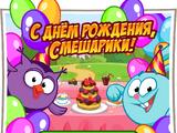 День рождения Смешариков