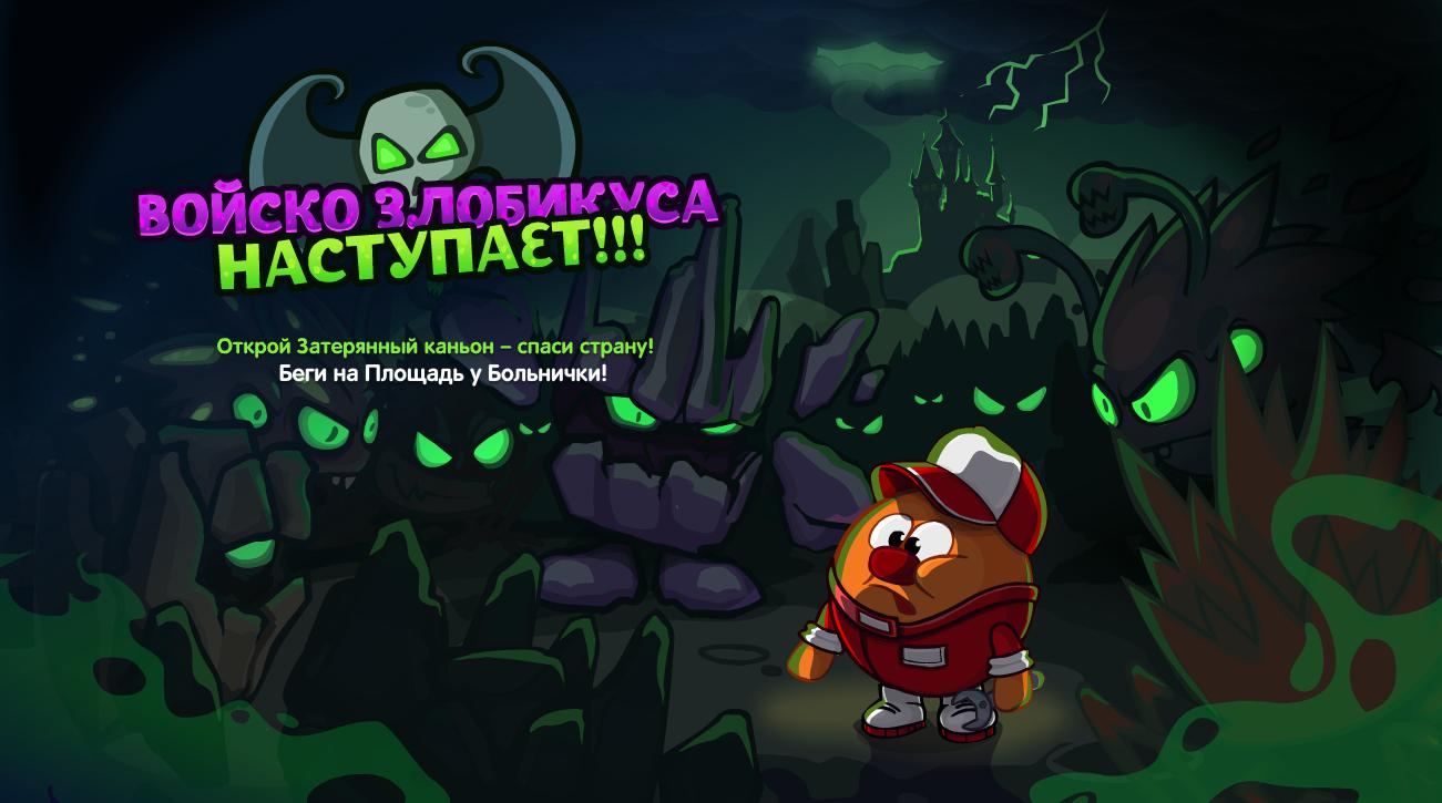 Войско Злобикуса наступает!!!