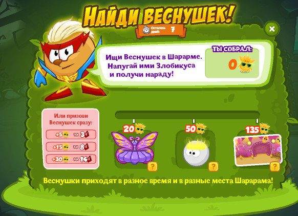 Напугай Злобикуса Веснушками!