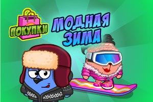 Зимняя распродажа в Смешмаге!