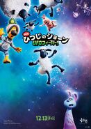 Farmageddon A Shaun the Sheep Movie Japanese Poster