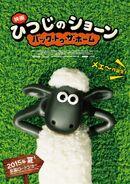 Shaun the Sheep Movie Teaser Japanese Poster