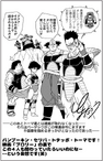 The fate of Bardock squad.png