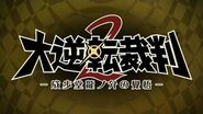 The Great Ace Attorney 2 - TGS 2016 Announcement Trailer