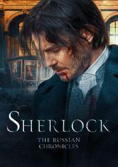 Sherlock en Rusia.jpg