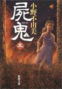 Shiki Vol5