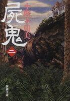 Shiki Vol2