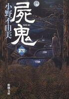 Shiki Vol4