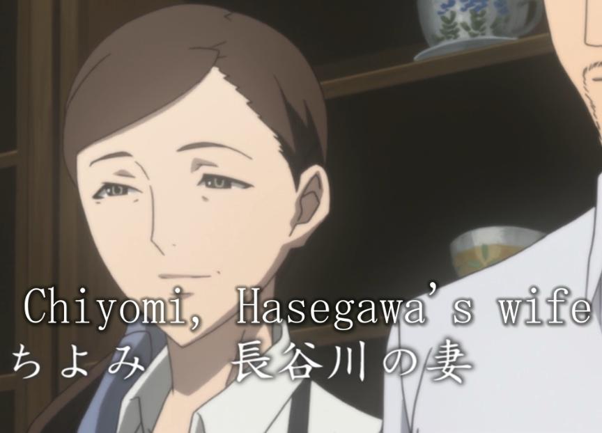 Chiyomi Hasegawa
