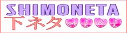 Shimoneta to lu Gainen ga Sonzai Shinai Taikutsu na Sekai Wikia