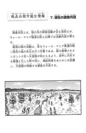IAD-7 (manga).png
