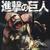 Clique aqui para a versão deste assunto do mangá Ataque dos Titãs: Volume 0.