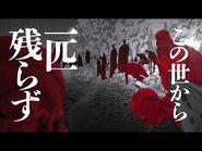 Attack on Titan (進撃の巨人) Volume 33 & 34 PV