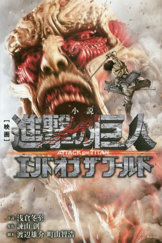 Attack on Titan: End of the World (Novel)