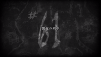 Attack on Titan - Episode 61 Title Card.png