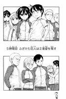 Junior High - Chapter 5 Cover