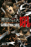 Animation Side Guidebook's cover