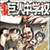 Click here for the Attack on Titan: Junior High/High School manga version of this subject.