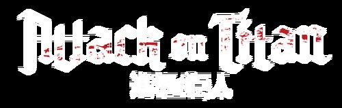 Shingekinokyojin вики