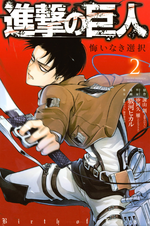 Cover of Volume 2
