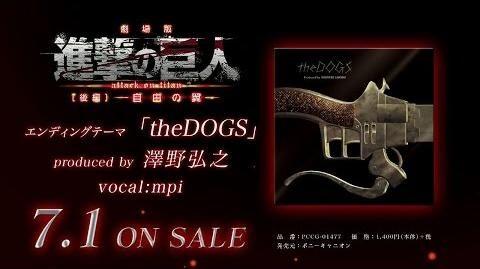劇場版「進撃の巨人」後編〜自由への翼〜EDテーマ「theDOGS」produced_by_澤野弘之_PV