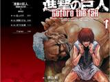 Shingeki no Kyojin: Prima della Caduta (Manga)