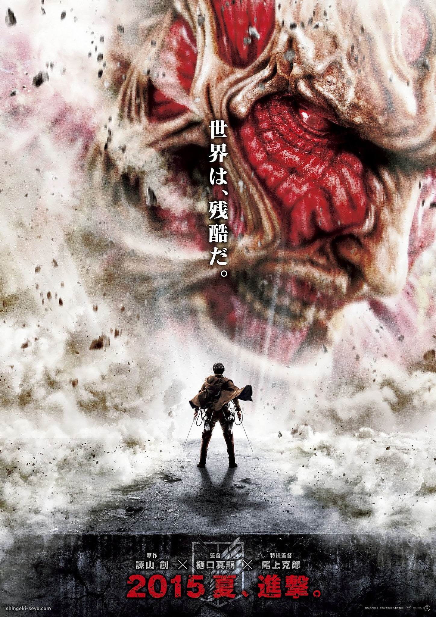 Attack on Titan, The Movie: Part 1