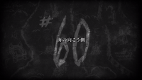 Attack on Titan - Episode 60 Title Card.png