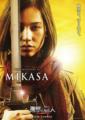 Kiko Mizuhara - Mikasa.png