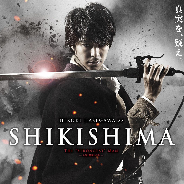Shikishima Attack On Titan Wiki Fandom