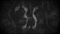 Attack on Titan - Episode 3.5 Title Card.png