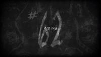 Attack on Titan - Episode 62 Title Card.png