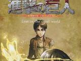 Lost in the cruel world (OVA)