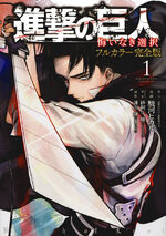 Cover of Volume 1