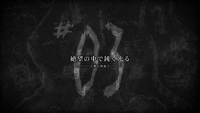 Attack on Titan - Episode 3 Title Card.png