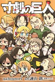 Cover of Spoof on Titan Volume 1