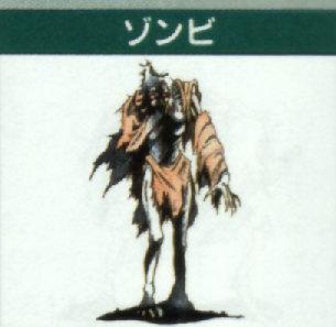 Zombie (Shining Force I)