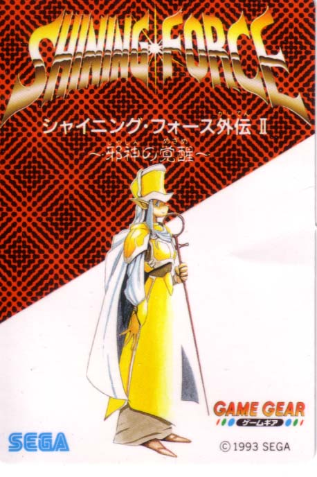 Sarah (Shining Force CD)