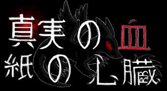 Wiki logo shinjitsu no chi kami no shinzo.png