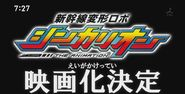 Shinkalion the movie first preview