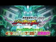【新幹線変形ロボ シンカリオンZ】メインPV60秒