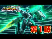 【新幹線変形ロボ シンカリオンZ】第1話『新たなる出発進行!』