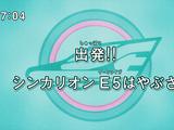 List of Shinkalion episodes