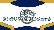 Shinkalion Z - 09 - Japanese