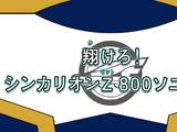 Soar! Shinkalion Z 800 Sonic