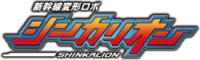 Shinkalion Wiki