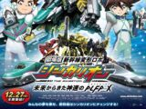 Shinkansen Henkei Robo Shinkalion the Movie: The Marvelous Fast ALFA-X That Comes From the Future